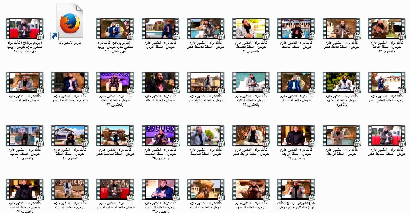 سلسلة كأنك تراه    د حازم شومان  30 حلقة فيديو