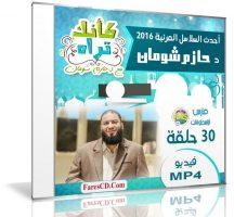 سلسلة كأنك تراه | د حازم شومان | 30 حلقة فيديو