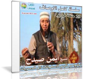 سلسلة كامل الاوصاف | الشيخ أيمن صيدح | 29 حلقة فيديو