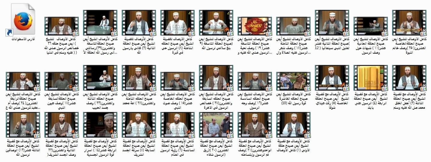 سلسلة كامل الاوصاف  الشيخ أيمن صيدح  29 حلقة فيديو (2)