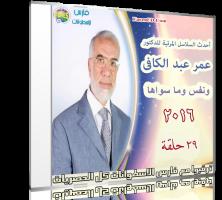 سلسلة ونفس وما سواها | د عمر عبد الكافى