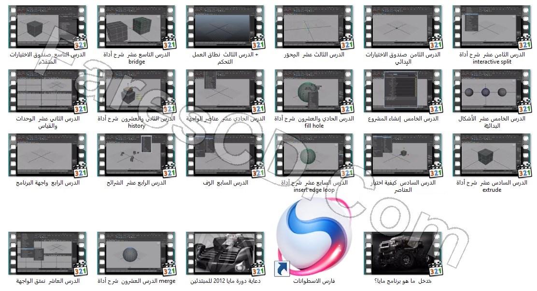 كورس برنامج مايا للمبتدئين   فيديو وبالعربى