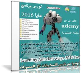 كورس تعليم مايا | Learning Autodesk Maya 2016 Pro