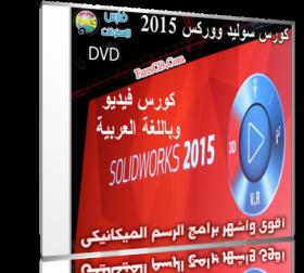 كورس سوليد ووركس 2015 | فيديو وبالعربى