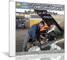كورس ميكانيكا السيارات | فيديو وبالعربى