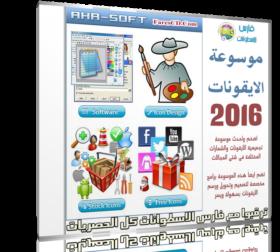 موسوعة الأيقونات 2016   Aha-Soft Icon Software Collection + Icon Pack