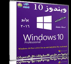 ويندوز 10 بروفيشنال بتحديثات يوليو 2016 | Windows 10 Pro v.1511 x64 Pre-Activated
