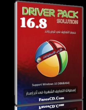 أحدث إصدار من اسطوانة التعريفات العملاقة | DriverPack Solution 16.8 Ful