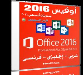 أوفيس 2016 بـ 3 لغات   Microsoft Office 2016 Pro Plus Final August 2016