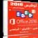 أوفيس 2016 بـ 3 لغات | Microsoft Office 2016 Pro Plus Final August 2016