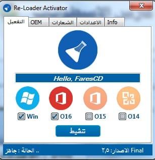 إصدار جديد من أداة تفعيل الويندوز والأوفيس  Re-Loader 2.5 Final (1)