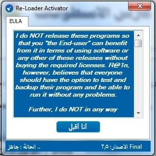 إصدار جديد من أداة تفعيل الويندوز والأوفيس  Re-Loader 2.5 Final (2)