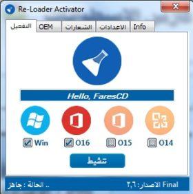 إصدار جديد من أداة تفعيل الويندوز والأوفيس | Re-Loader Activator 2.6 Final