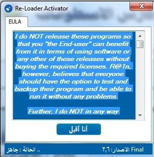 إصدار جديد من أداة تفعيل الويندوز والأوفيس  Re-Loader Activator 2.6 Final (2)