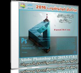 إصدار جديد من الفوتوشوب | Adobe Photoshop CC 2015.5 17.0.1