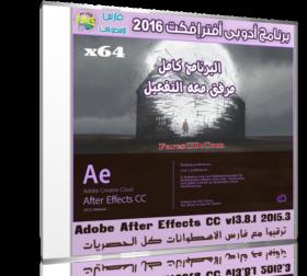 إصدار جديد من برنامج أفتر إفكت | Adobe After Effects CC 2015.3 v13.8.1