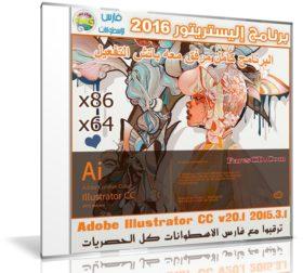 إصدار جديد من برنامج إليستريتور | Adobe Illustrator CC 2015.3.1 v20.1