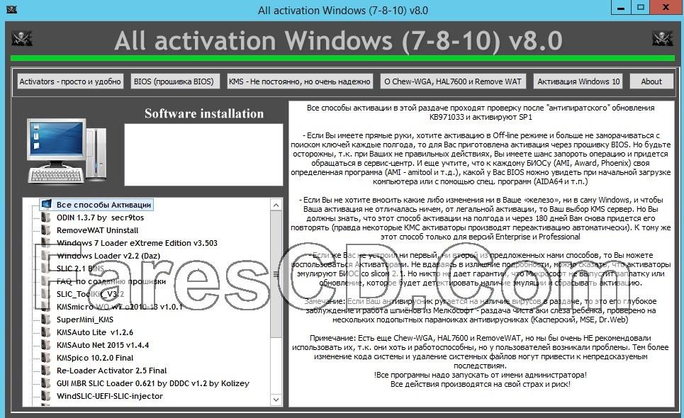 اسطوانة أدوات تفعيل الويندوز والاوفيس  بتحديثات أغسطس 2016
