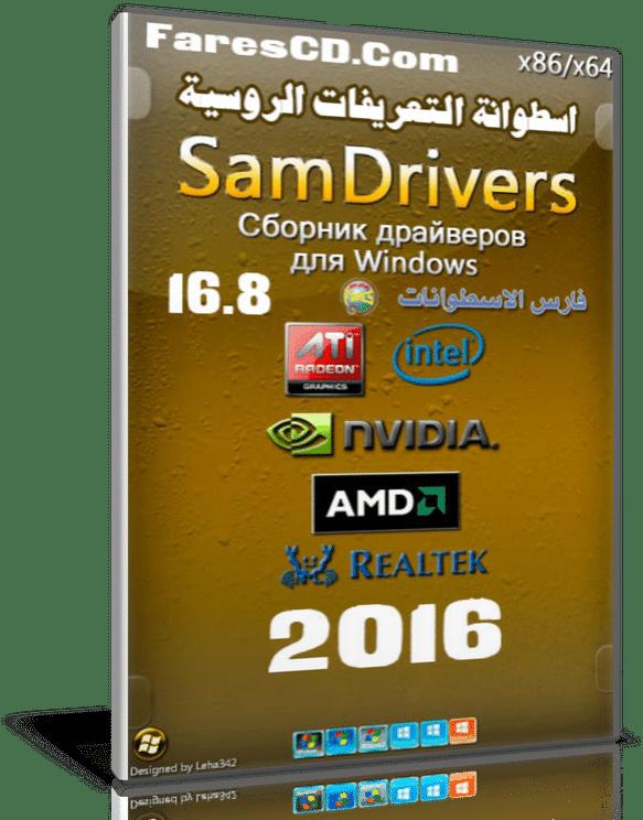 اسطوانة التعريفات الروسية 2016 | SamDrivers 16.8 Full Edition