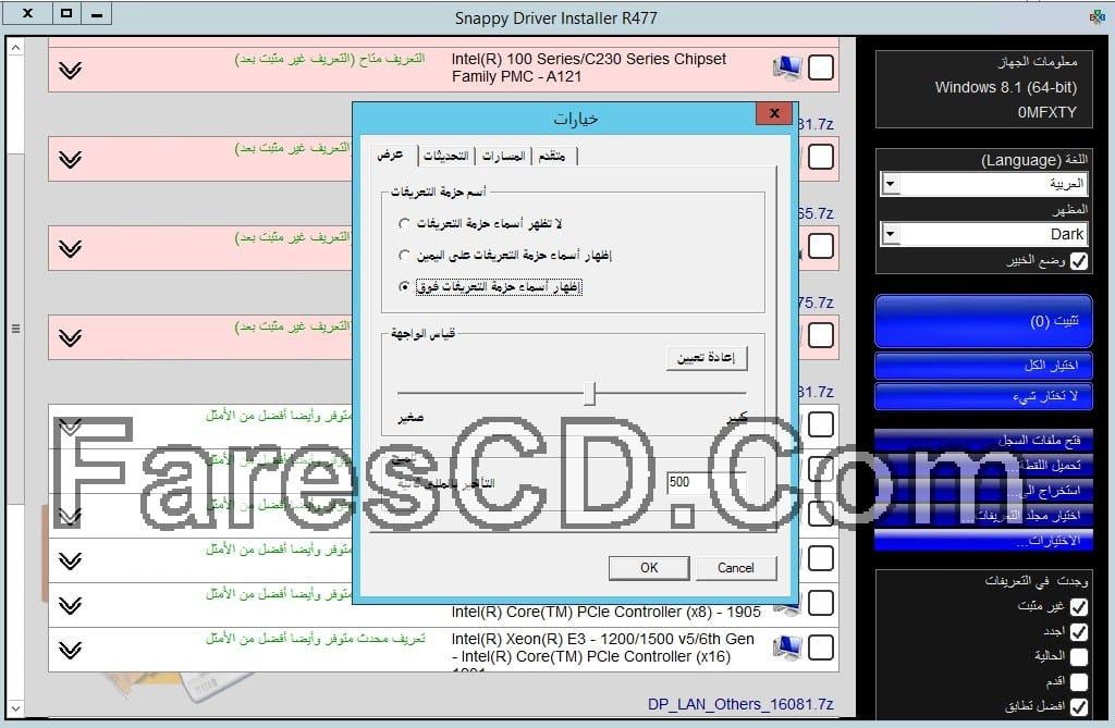 اسطوانة التعريفات الشهيرة Snappy Driver R477 + DriverPacks 16 (2)