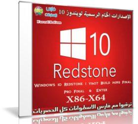 الإصدارات الرسمية الجديدة لويندوز 10 خام  | Windows 10 Redstone 1 v1607 Build 14393 Final