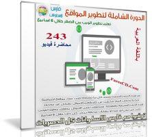 الدورة الشاملة لتطوير المواقع | فيديو عربى من يوديمى