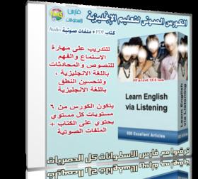 الكورس الصوتى لتعليم الإنجليزية |  Learn English Via Listening