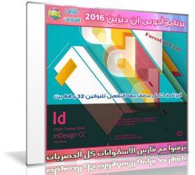 برنامج أدوبى إن ديزين 2016 | Adobe InDesign CC 2015 11.4.1.102