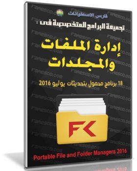 تجميعة البرامج المحمولة لإدارة الملفات والمجلدات 2016