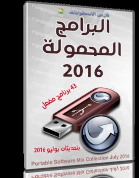 تجميعة البرامج المحمولة   Portable Software Mix Collection July 2016