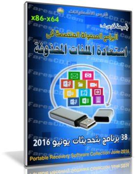 تجميعة برامج استعادة الملفات المحذوفة   Portable Recovery Software Collection 2016