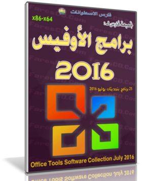 تجميعة برامج الأوفيس 2016   Office Software Collection
