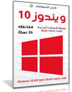 تجميعة ويندوز 10 الإصدارات الجديدة | Windows 10 AIO 26in1 Build 14393 v1607