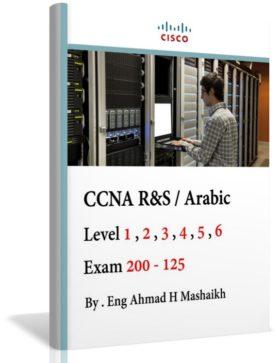 تحميل كتاب شهادة CCNA R&S | باللغة العربية