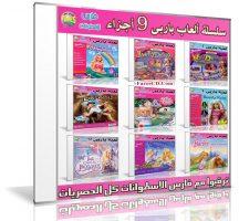 اسطوانة العاب باربى للبنات | Barbie Games Download