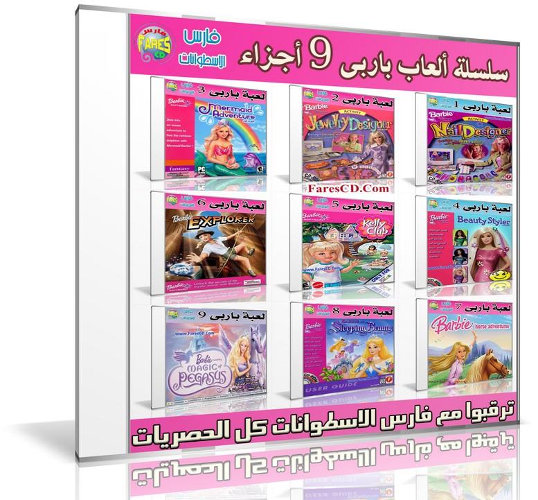 سلسلة ألعاب باربى Barbie 9x1