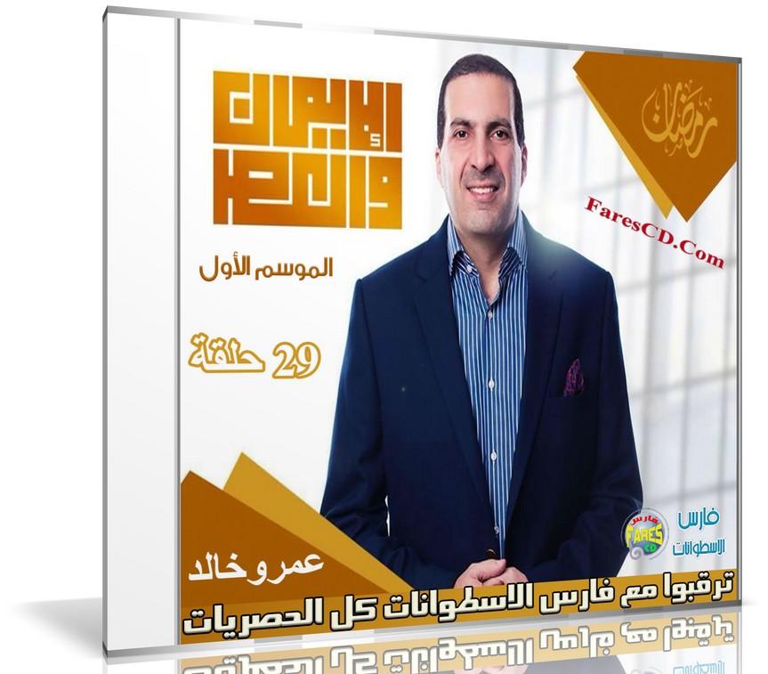 سلسلة الإيمان والعصر للأستاذ عمرو خالد  الموسم الأول والثانى (2)