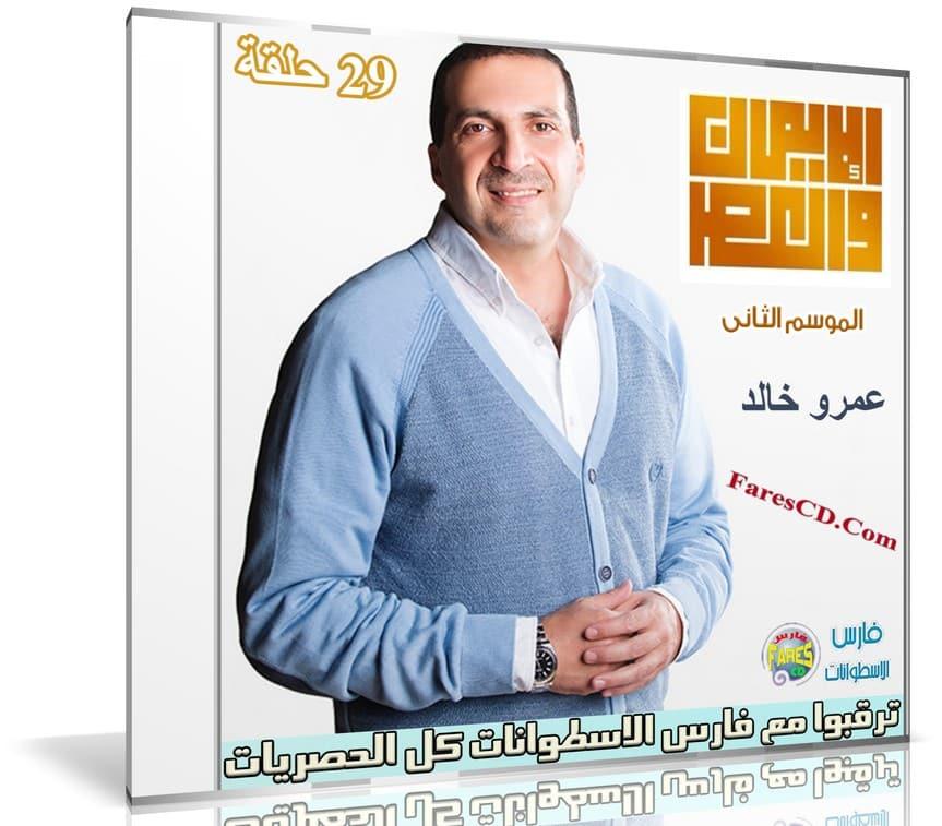 سلسلة الإيمان والعصر للأستاذ عمرو خالد  الموسم الأول والثانى (3)