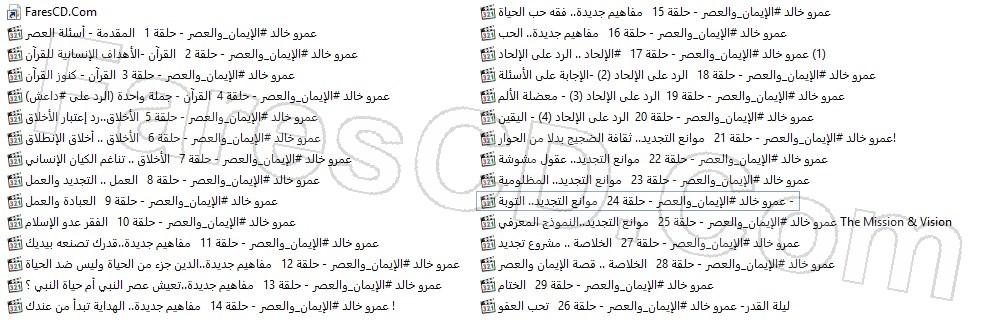 سلسلة الإيمان والعصر للأستاذ عمرو خالد  الموسم الأول والثانى (4)