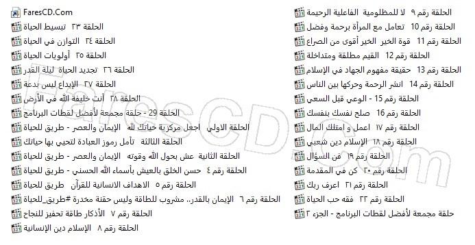 سلسلة الإيمان والعصر للأستاذ عمرو خالد  الموسم الأول والثانى (5)