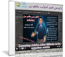 كورس أفتر إفكت 2016 | فيديو بالعربى مقدم من Udemy