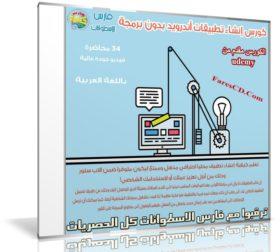 كورس إنشاء تطبيقات أندرويد بدون برمجة | فيديو بالعربى من Udemy