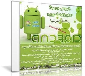 كورس برمجة تطبيقات أندرويد | فيديو بالعربى