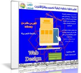 كورس تعلم خطوة بخطوة كيفية تصميم مواقع الأنترنت | فيديو بالعربى من Udemy