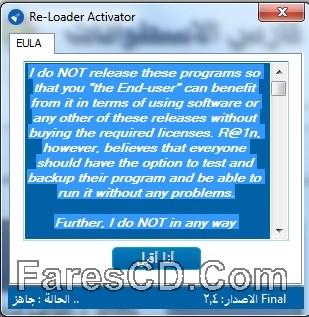 لودر تفعيل منتجات ميكروسوفت  Re-Loader 2.4 Final (1)