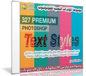 موسوعة المؤثرات النصية للفوتوشوب    Premium Photoshop Text Styles