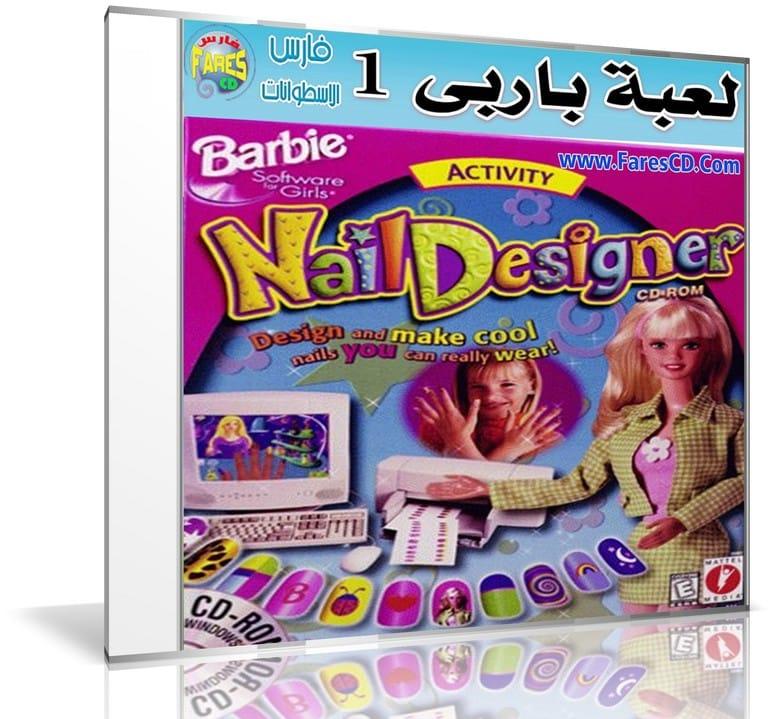 تحميل لعبة barbie magic hair styler للكمبيوتر
