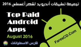 أهم تطبيقات الأندرويد لشهر أغسطس 2016 | أكثر من 95 تطبيق