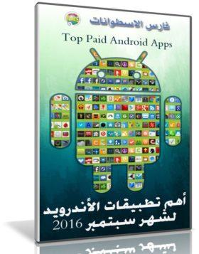 أهم تطبيقات الأندرويد لشهر سبتمبر 2016 | 112 تطبيق