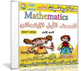 اسطوانة الرياضيات لغات للصف الاول الإبتدائى   ترم أول 2017